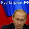 Патриоты РОССИИ ✔ Россия, РФ, СССР,Сталин,Путин✔