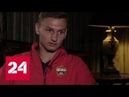 Федор Чалов: с давлением мне помогают справиться родные и близкие - Россия 24