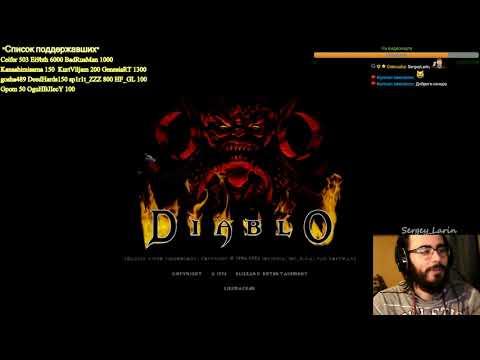 Прохождение Diablo с друзьями CO-OP Часть 6 ДиаблоФИНАЛ