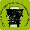 Центр устойчивого развития Псковской области