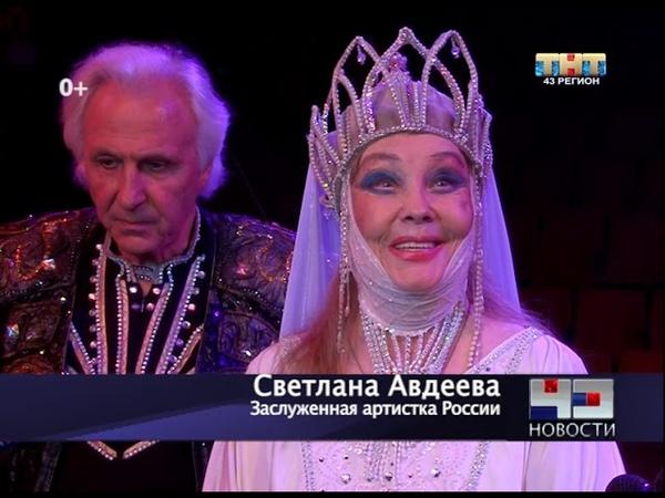 ТНТ 43 регион Цирк Легенда Премьера