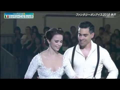 FaOI in Kobe 2018 Anna Cappellini / Luca Lanotte Cinema Paradiso