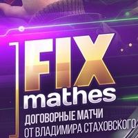 FIX MATHES | Договорные матчи