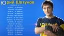 Ласковый май / Юрий Шатунов - Сборник лучших старых видео и видеоклипов