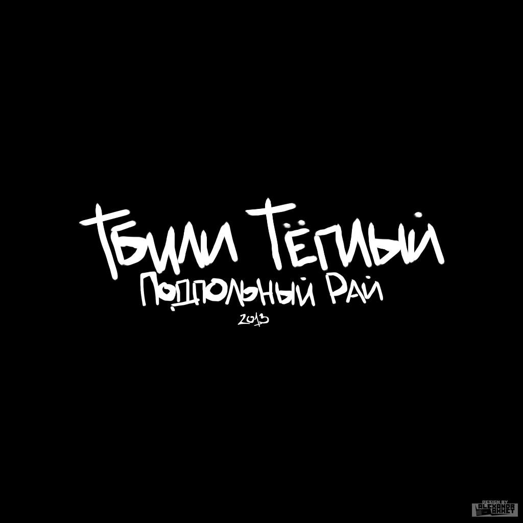 Тбили Тёплый — Подпольный рай (2013)