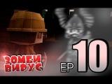 Зомби-Вирус: Эпизод 10 (Копатель Machinima)
