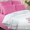 Постельное белье интернет-магазин «Magaz18.ru»