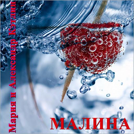 Мария альбом Малина