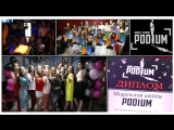 ВЫПУСКНОЙ Model school Podium | Модельная школа Подиум