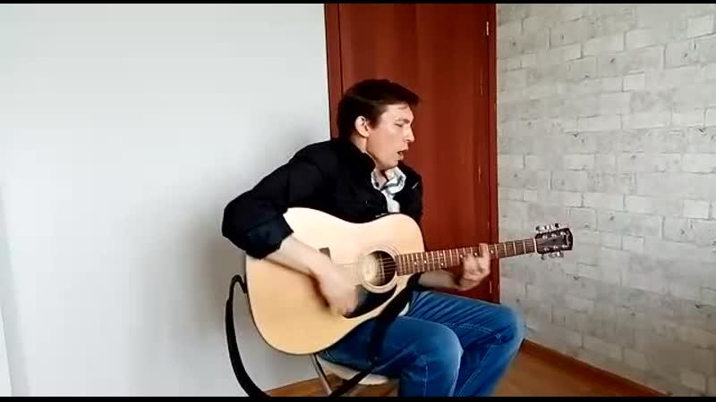 Виктор Цой Атаман кавер
