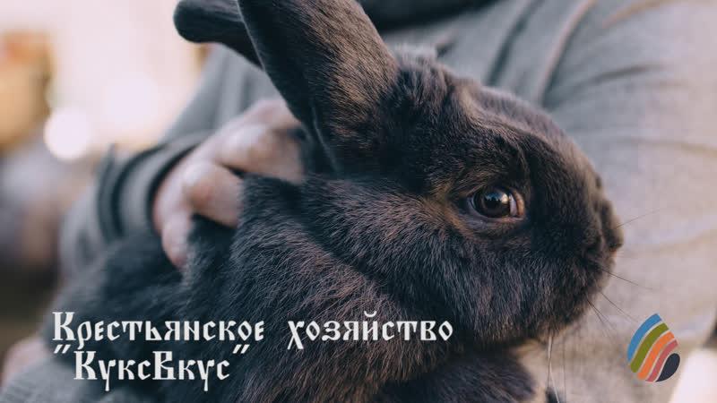 Крестьянское хозяйство КуксВкус