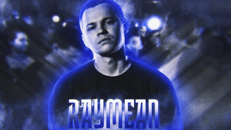 RAYMEAN vs ЛЕША GS ПОД ДРУГОЙ БИТ