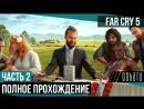 Давайте вместе любить Сектантов в Far Cry 5 =)
