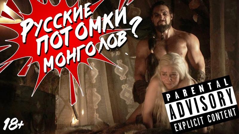 ЧТО ЕСЛИ славяне это - ТАТАРОМОНГОЛЫ Затерялись в генетике