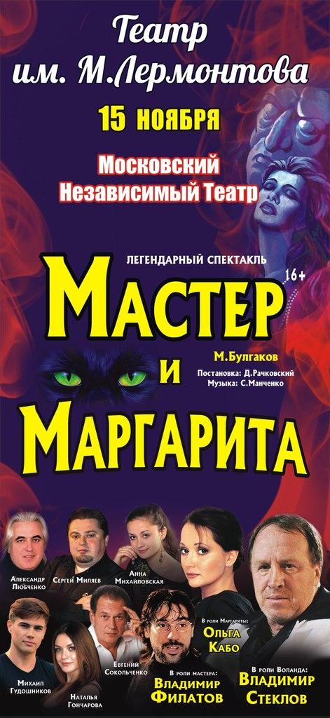 15 ноября в 19:00 в городском дворце культуры города азова состоится комедийный спектакль московского независимого