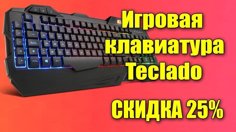Игровая клавиатура Teclado Супер скидка