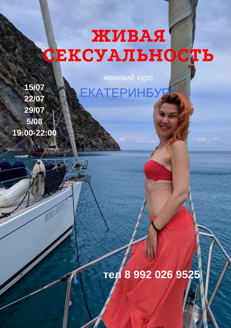 Афиша Екатеринбург ЖИВАЯ СЕКСУАЛЬНОСТЬ женский курс