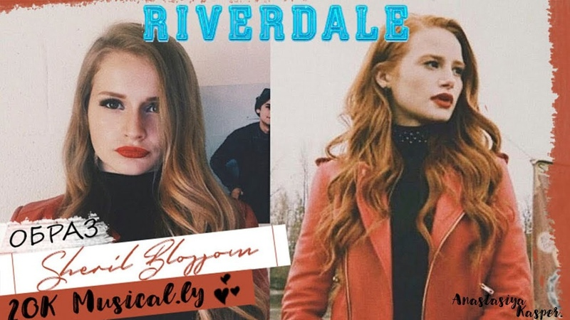 RiverdaleОбраз Шерил Блоссом20k musical.ly