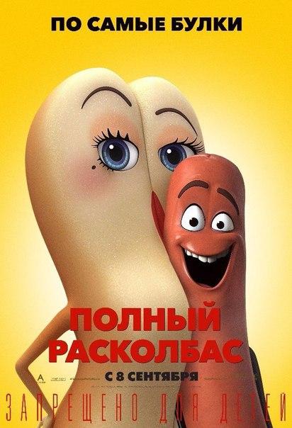 Пoлный pасколбас (2016)