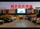 Торговый центр «Муссон» не откроется в ближайшее время