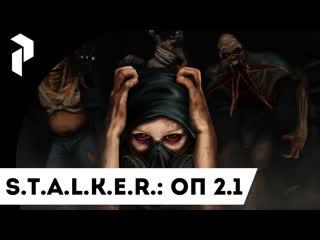 S.T.A.L.K.E.R.: ОП 2.1 Прохождение. {58}