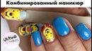 Рисуем Виннипуха на ногтях От Nadia Ustinova