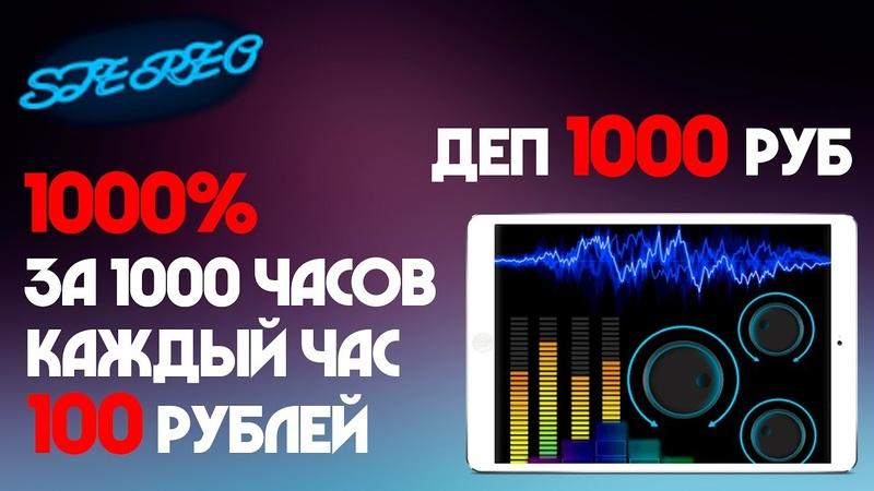 STEREO - ДАЕТ ЗАРАБАТЫВАТЬ КАЖДЫЙ ЧАС ПО 100 РУБЛЕЙ!