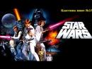 """Классика кино №15 - """"Звёздные войны. Эпизод IV: Новая надежда"""" (1977)"""