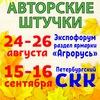 """В рамках Агроруси - раздел """"Авторские штучки"""""""