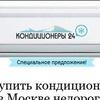 Кондиционеры Москва МО | Ремонт и обслуживание