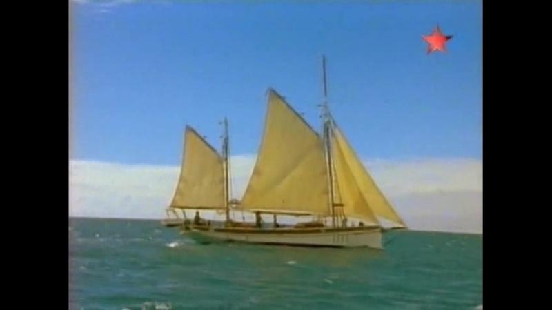 Полинезийские приключения. 9-я серия (Австралия)