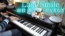 Jun Maeda Nagi Yanagi - Last Smile - Piano