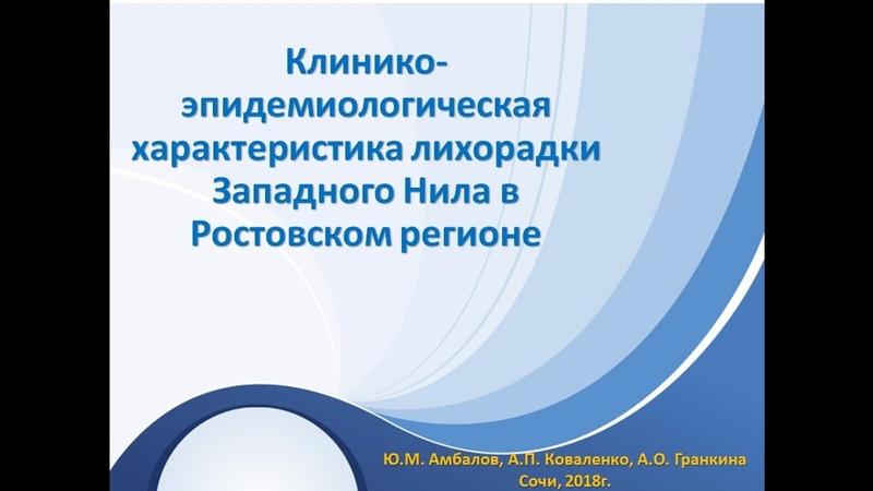 Амбалов Юрий Михайлович - Лихорадка Западного Нила в Ростовском регионе