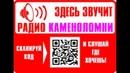 Подключайтесь к районному радио Каменоломни