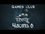 Прохождение игры Thief 2014 часть 6