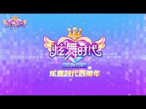 [QQ Dance 2] Wanton youth - 4th anniversary| 肆意青春——四周年官方CG 蓝光