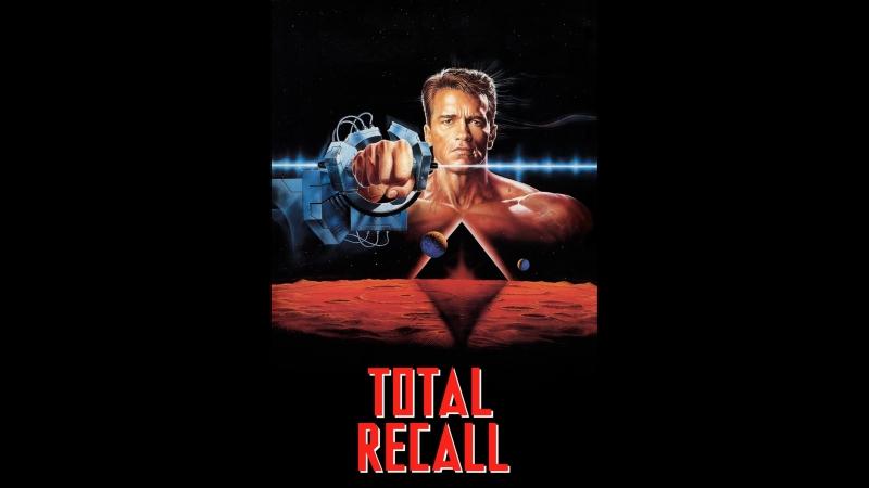 Вспомнить все 1990. ( Total Recall ) реж.П.Верховен