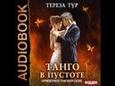2001285 Glava 01 Аудиокнига Тур Тереза Империя Тигвердов Книга 2 Танго в пустоте