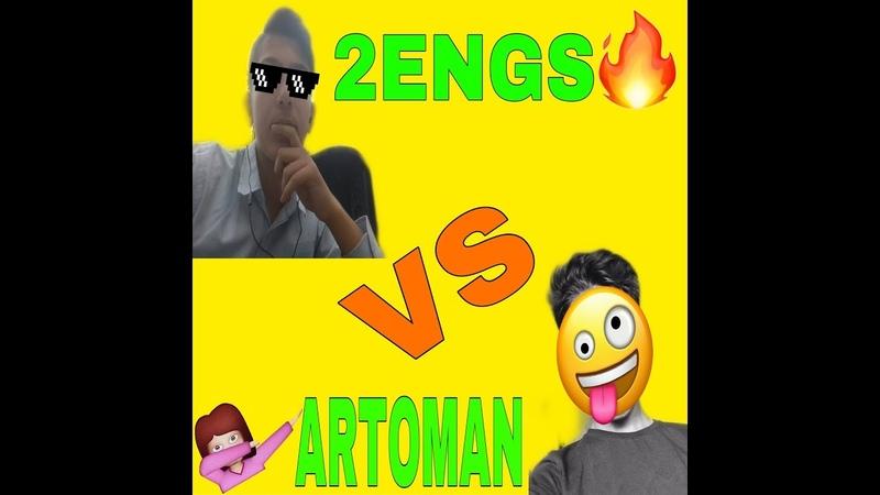 ARTOMAN VS 2ENGS БАТЛ! Мое первое видео! | 1000 Посмотрет ь в ютубе -www.youtube.comwatchv=cvL0te6T22It=10s