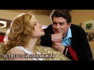 Четвертый пассажир (2013) Фильм. Россия