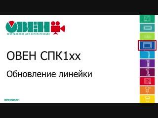 Видео 2. ОВЕН СПК1хх. Установка ПО, загрузка проекта и возможности target-файла