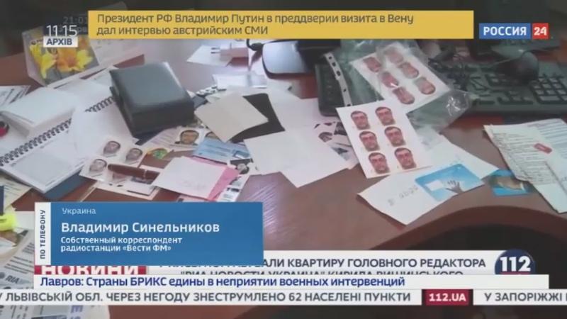 Новости на Россия 24 • В Киеве мародеры влезли через окно в квартиру арестованного журналиста Вышинского
