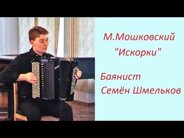 М.Мошковский Искорки Играет баянист Семён ШМЕЛЬКОВ