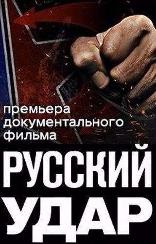 Русский удар (2016)