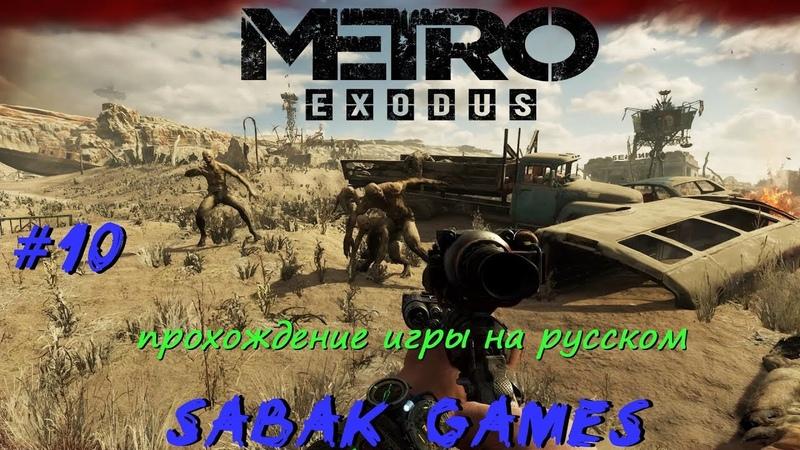 Metro Exodus - прохождение хоррор 10 犬 пустыня России