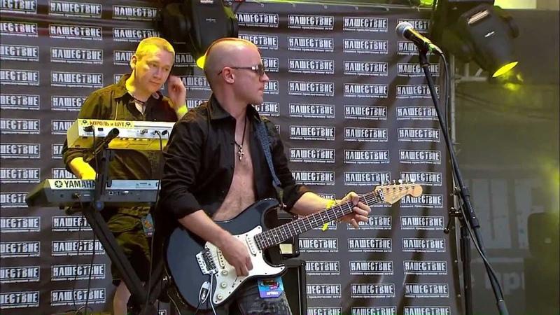 Король и Шут - НАШЕСТВИЕ 2011