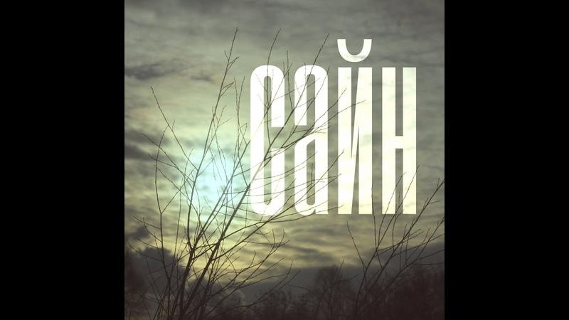 Руслан Сайн - Вечером (ИльяМазо cover)