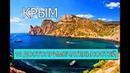 Достопримечательности Крыма 10 мест которые стоит посетить каждому