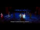 Le Roi Soleil (2 acte) русские субтитры