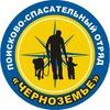 """Поисково-спасательный отряд """"ЧЕРНОЗЕМЬЕ"""""""